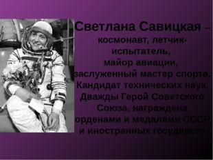 Светлана Савицкая – космонавт, летчик-испытатель, майор авиации, заслуженный