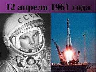 Первый полет человека в космос. Ю.А. Гагарин был в космосе всего 108 минут. 1