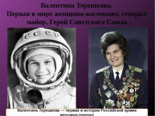 Валентина Терешкова. Первая в мире женщина-космонавт, генерал-майор, Герой Со