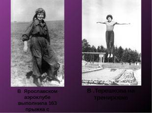 В Ярославском аэроклубе выполнила 163 прыжка с парашютом . В .Терешкова на тр