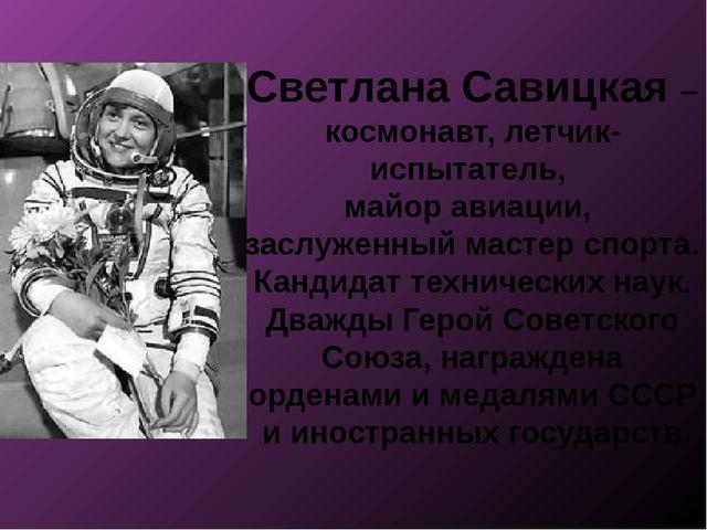 Светлана Савицкая – космонавт, летчик-испытатель, майор авиации, заслуженный...