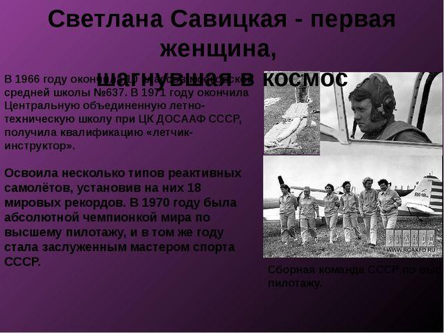 Сборная команда СССР по высшему пилотажу. Светлана Савицкая - первая женщина,...