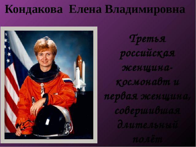 Кондакова Елена Владимировна Третья российская женщина-космонавт и первая жен...