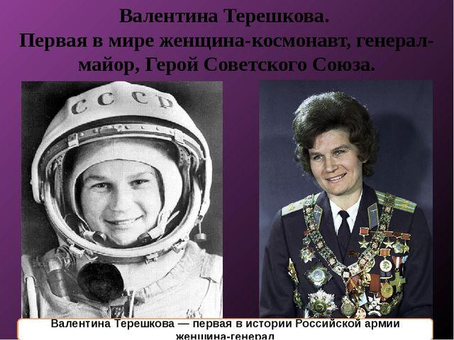 Валентина Терешкова. Первая в мире женщина-космонавт, генерал-майор, Герой Со...