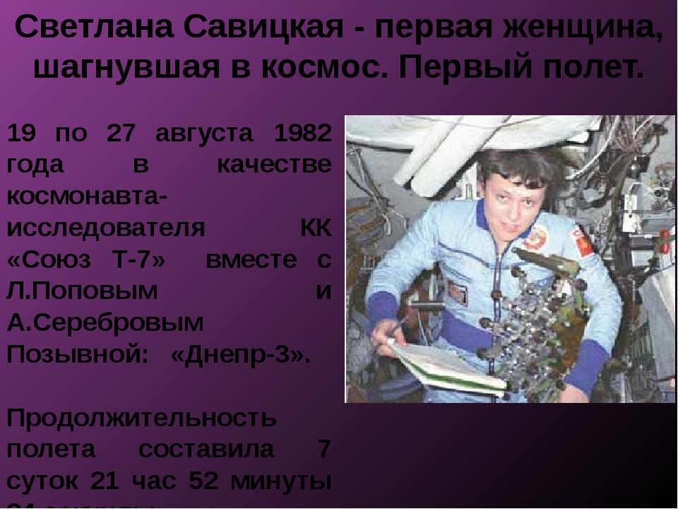 Светлана Савицкая - первая женщина, шагнувшая в космос. Первый полет. 19 по 2...