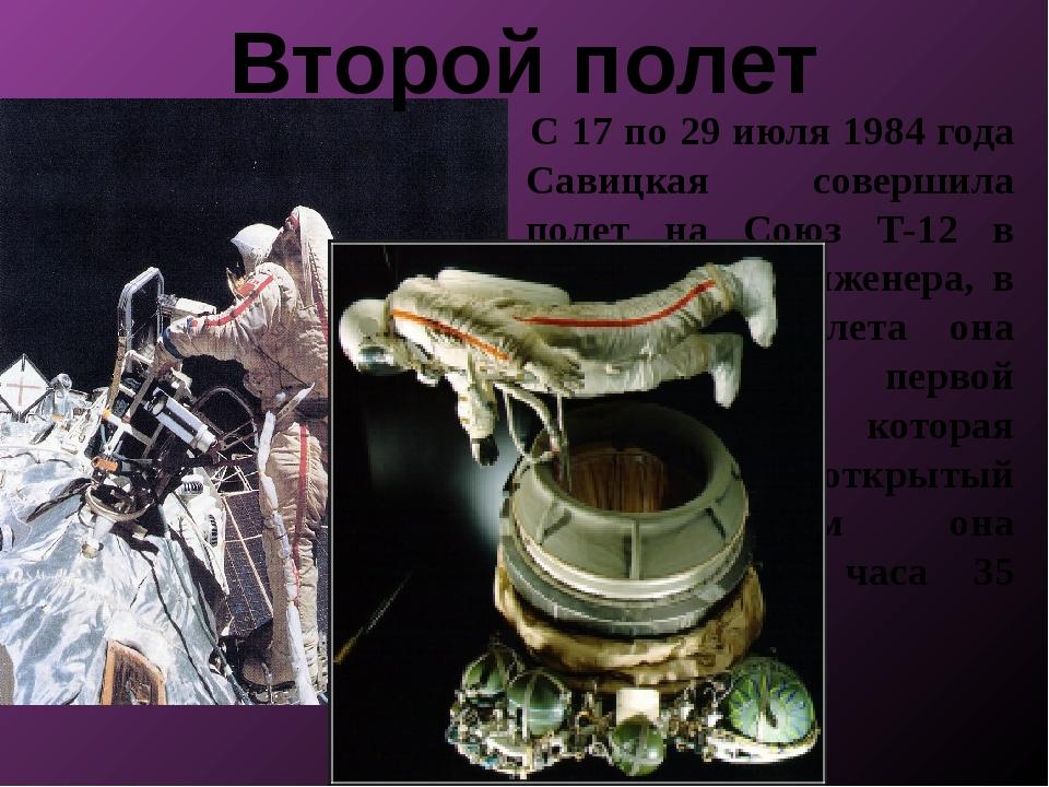 Второй полет С 17 по 29 июля 1984 года Савицкая совершила полет на Союз Т-12...