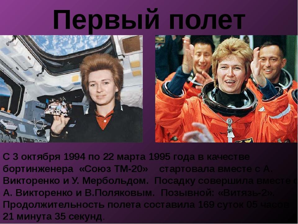 Первый полет С 3 октября 1994 по 22 марта 1995 года в качестве бортинженера «...