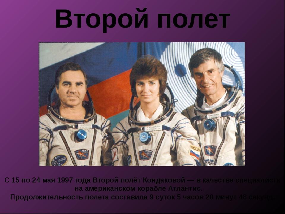 Второй полет С 15 по 24 мая 1997 года Второй полёт Кондаковой— в качестве сп...