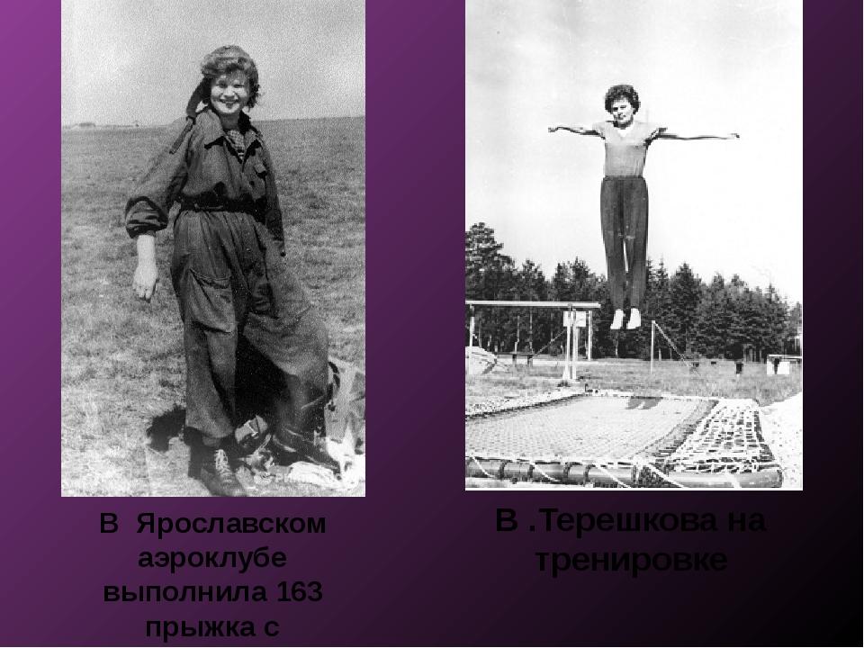 В Ярославском аэроклубе выполнила 163 прыжка с парашютом . В .Терешкова на тр...