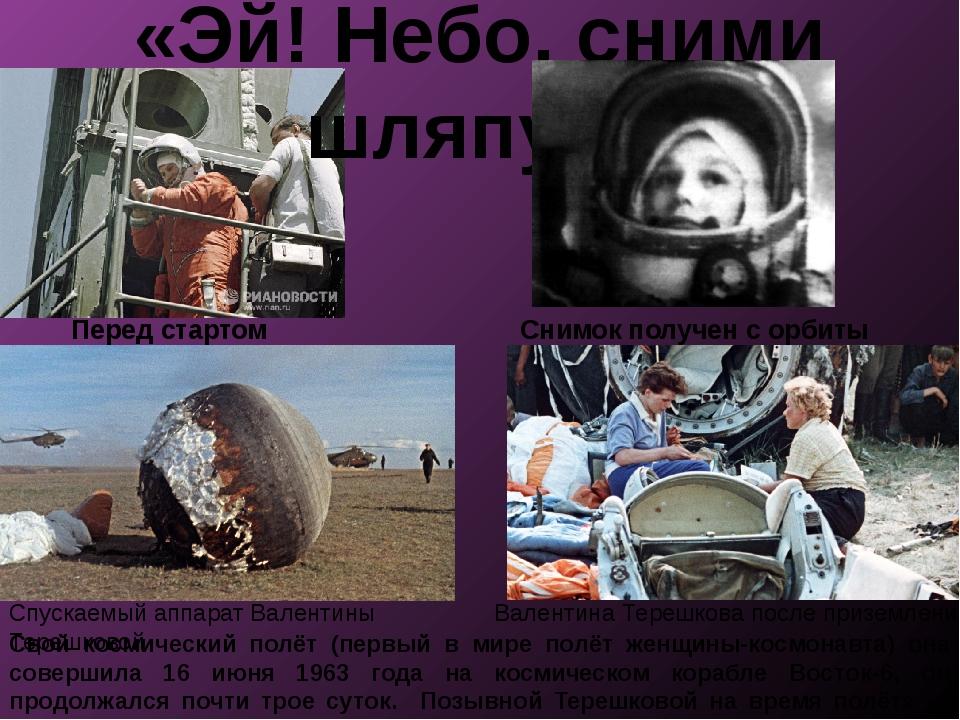 «Эй! Небо, сними шляпу!» Свой космический полёт (первый в мире полёт женщины-...