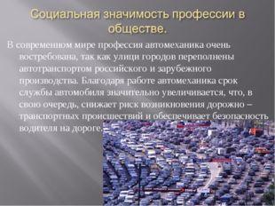 В современном мире профессия автомеханика очень востребована, так как улици г