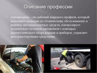 Автомеханик – это рабочий широкого профиля, который выполняет операции по тех