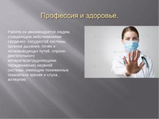 Работа не рекомендуется людям, страдающим заболеваниями сердечно- сосудистой