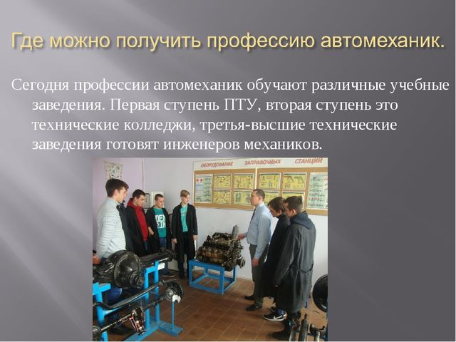 Сегодня профессии автомеханик обучают различные учебные заведения. Первая сту...