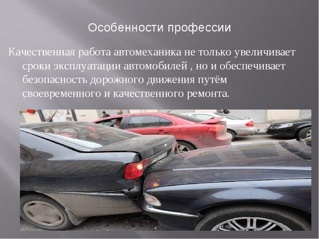 Качественная работа автомеханика не только увеличивает сроки эксплуатации авт...