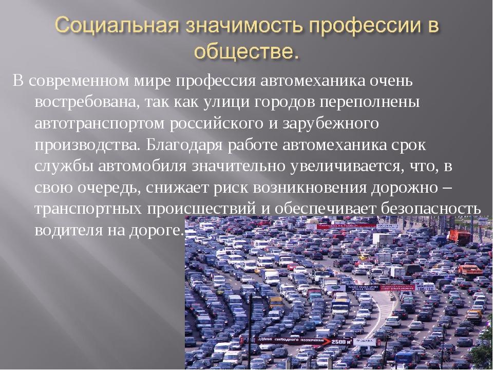 В современном мире профессия автомеханика очень востребована, так как улици г...
