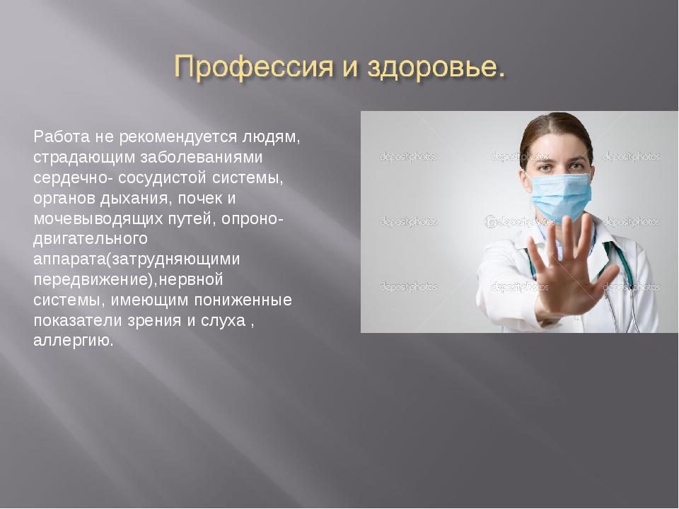 Работа не рекомендуется людям, страдающим заболеваниями сердечно- сосудистой...
