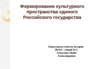 Формирование культурного пространства единого Российского государства Подгото