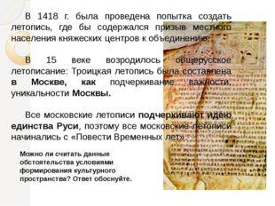 В 1418 г. была проведена попытка создать летопись, где бы содержался призыв м