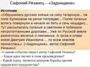 Сафоний Рязанец – «Задонщина». Источник «Обрушились русские князья на силу т