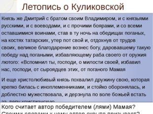 Летопись о Куликовской битве Князь же Дмитрий с братом своим Владимиром, и с