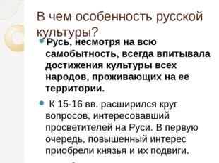 В чем особенность русской культуры? Русь, несмотря на всю самобытность, всегд