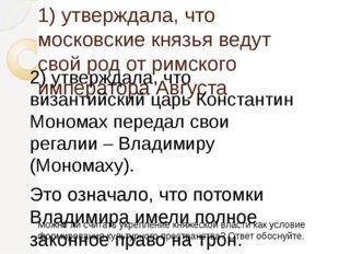 1) утверждала, что московские князья ведут свой род от римского императора Ав