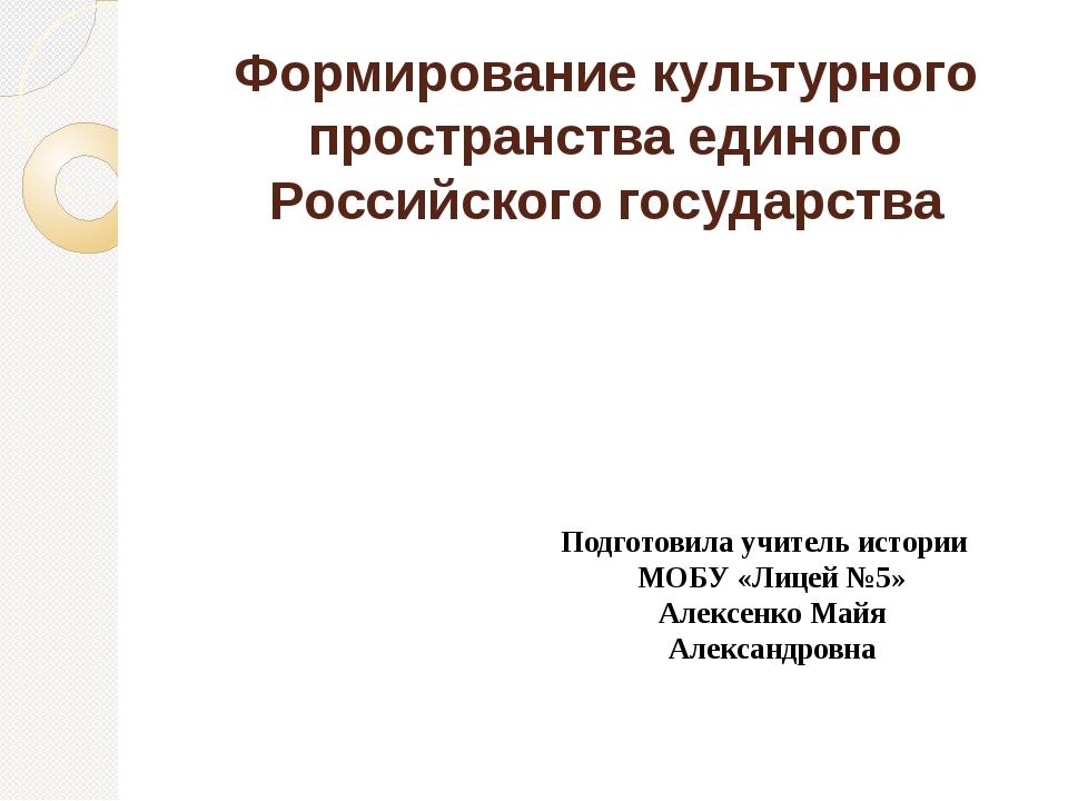 Формирование культурного пространства единого Российского государства Подгото...