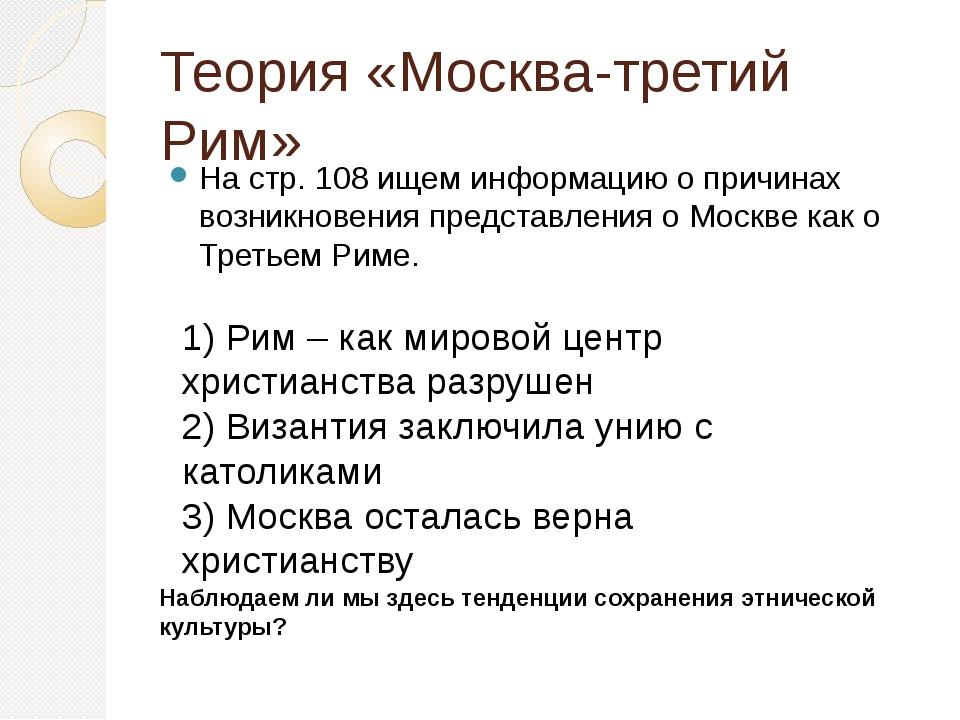 Теория «Москва-третий Рим» На стр. 108 ищем информацию о причинах возникновен...