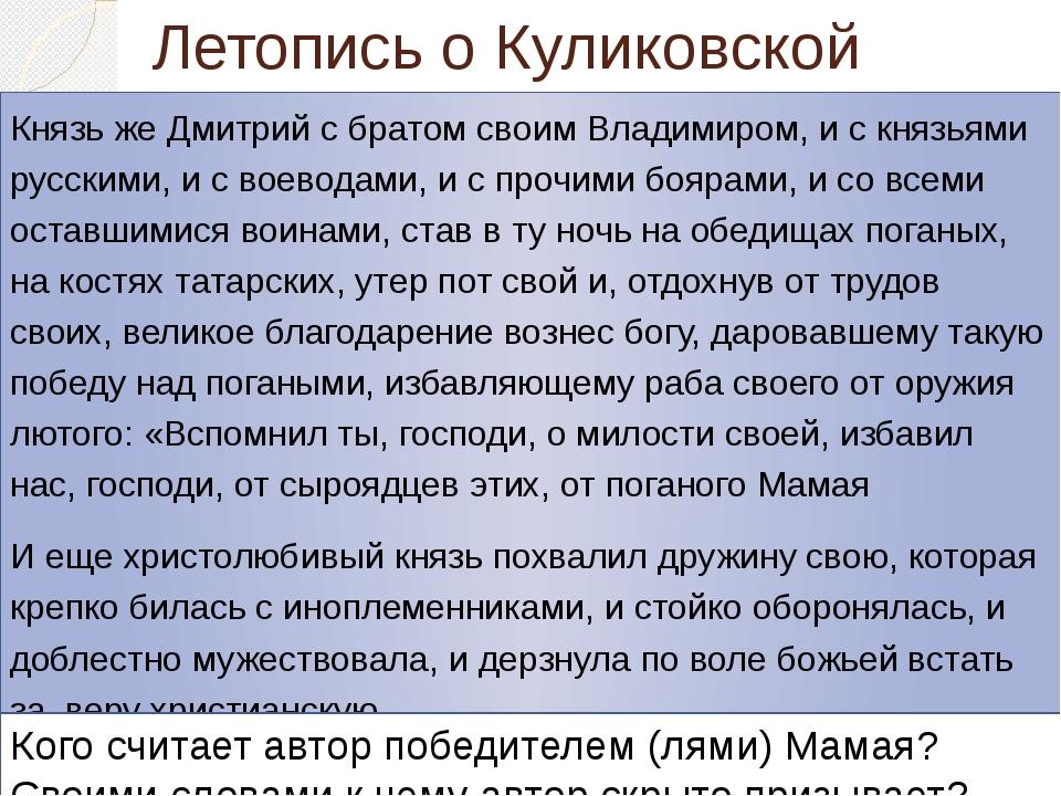 Летопись о Куликовской битве Князь же Дмитрий с братом своим Владимиром, и с...