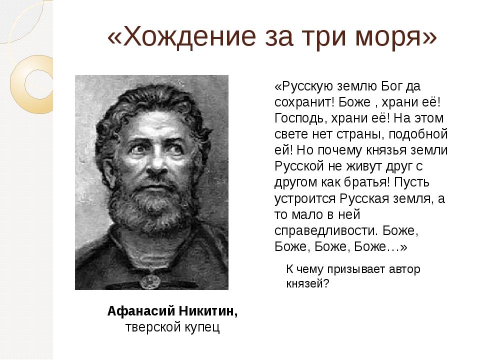 «Хождение за три моря» Афанасий Никитин, тверской купец «Русскую землю Бог да...