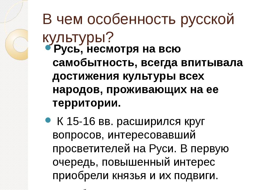 В чем особенность русской культуры? Русь, несмотря на всю самобытность, всегд...