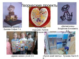 Творческие проекты «Золотые купола» Быкова Софья 7 А «Кухня моей мечты» Лучко