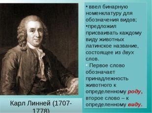 Карл Линней (1707-1778) ввел бинарную номенклатуру для обозначения видов; пре