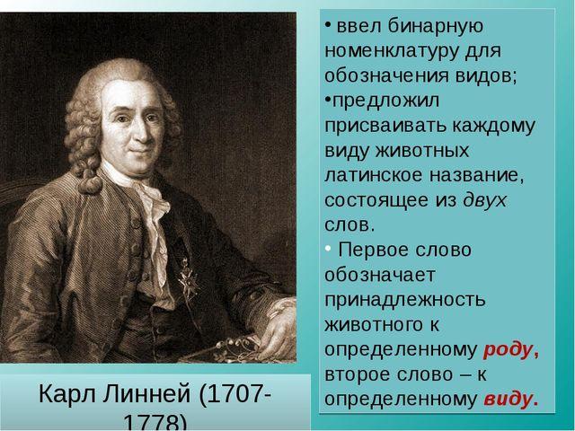 Карл Линней (1707-1778) ввел бинарную номенклатуру для обозначения видов; пре...