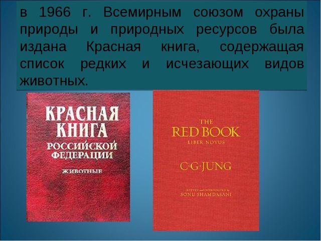 в 1966 г. Всемирным союзом охраны природы и природных ресурсов была издана Кр...