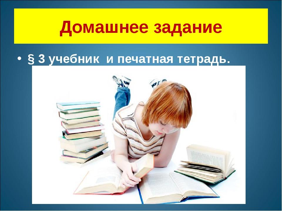 Домашнее задание § 3 учебник и печатная тетрадь.