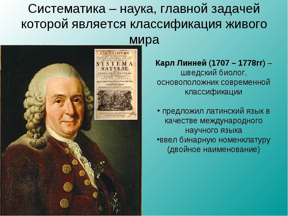 Систематика – наука, главной задачей которой является классификация живого м...