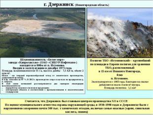 Считается, что Дзержинск был главным центром производства ХО в СССР. По оценк