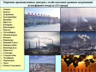 Ачинск Братск Дзержинск Екатеринбург Иваново Иркутск Кемерово Красноярск Кург