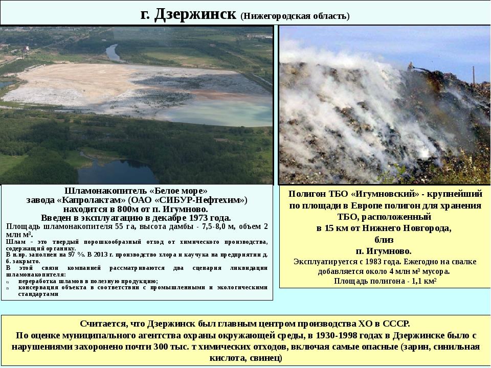 Считается, что Дзержинск был главным центром производства ХО в СССР. По оценк...