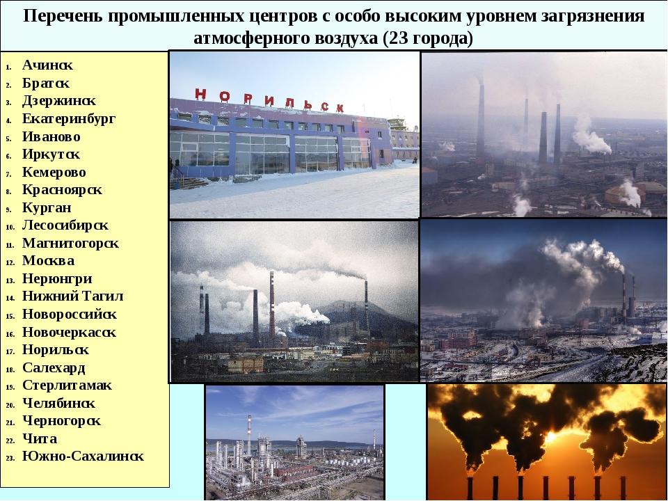 Ачинск Братск Дзержинск Екатеринбург Иваново Иркутск Кемерово Красноярск Кург...