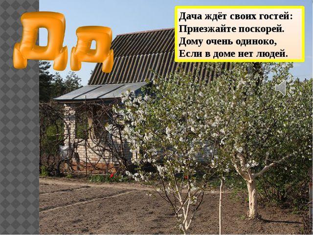 Дача ждёт своих гостей: Приезжайте поскорей. Дому очень одиноко, Если в доме...