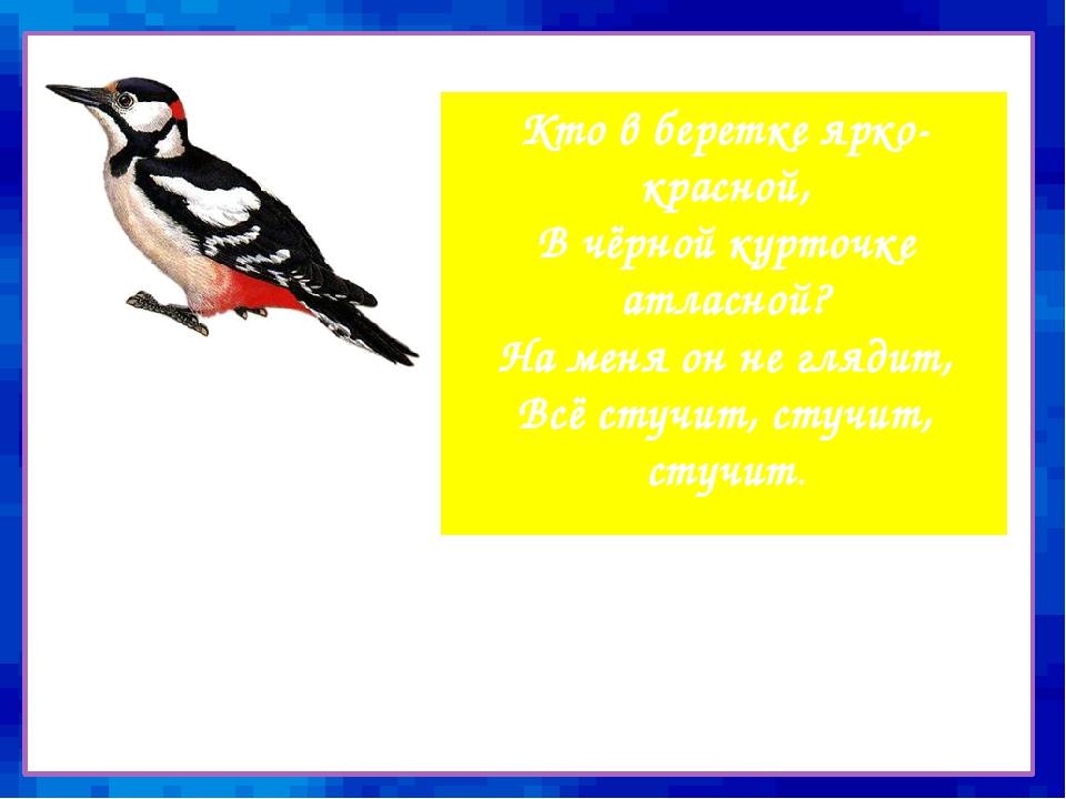 Д д Дя-тел Кто в беретке ярко-красной, В чёрной курточке атласной? На меня о...