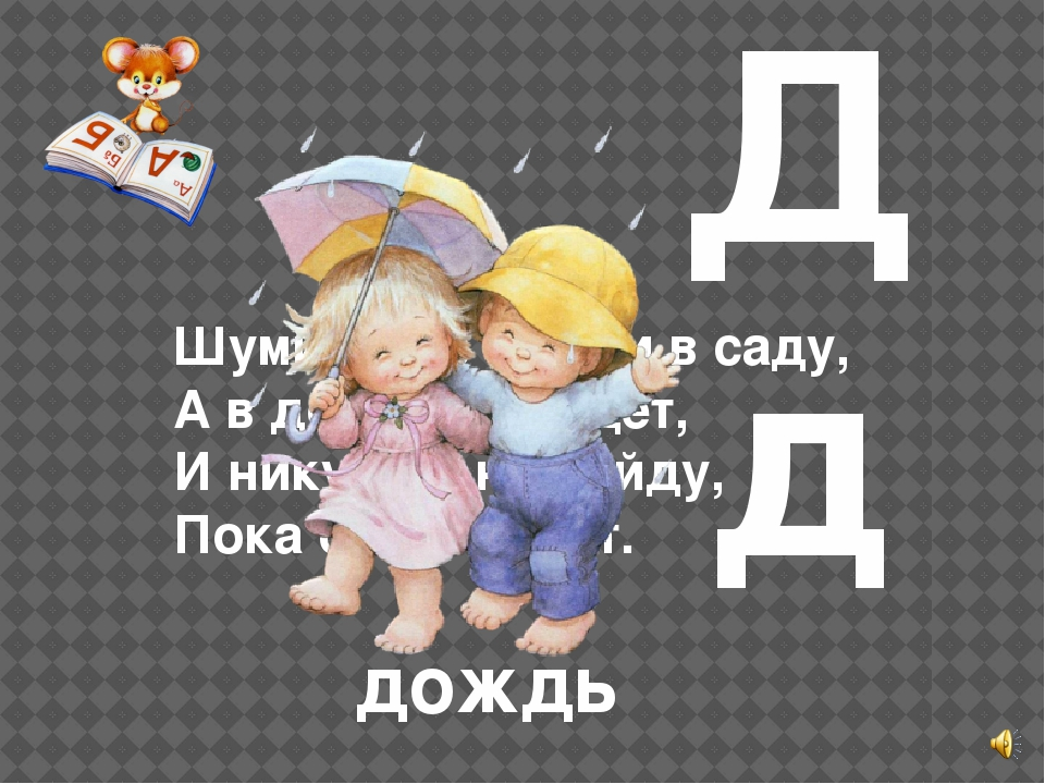 Дд дождь Шумит он в поле и в саду, А в дом не попадет, И никуда я не пойду, П...
