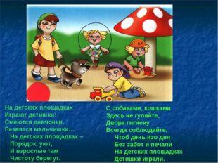 На детских площадках Играют детишки: Смеются девчонки, Резвятся мальчишки… На