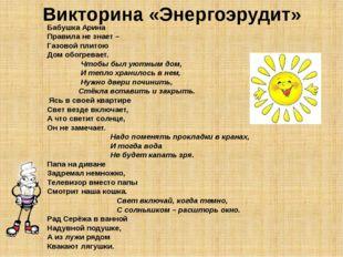 Викторина «Энергоэрудит» Бабушка Арина Правила не знает – Газовой плитою Дом