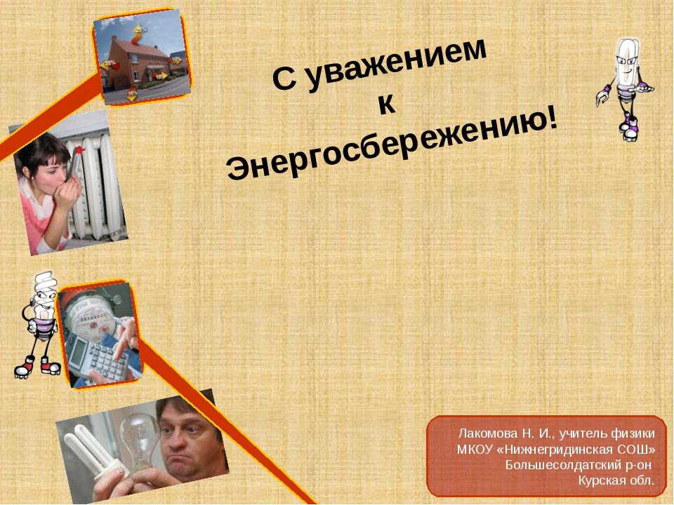 С уважением к Энергосбережению! Лакомова Н. И., учитель физики МКОУ «Нижнегри...