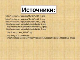 Источники: http://vserisunki.ru/papka2/luntik/luntik_1.png- http://vserisunk