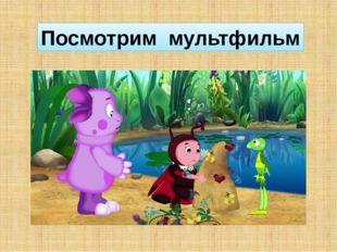 Посмотрим мультфильм